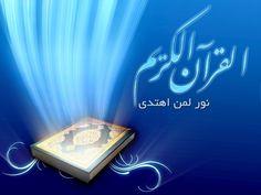 سورة البقرة مكررة 4 مرات لتحصين النفس والمنزل والحدر وطرد الشرور/ surah ...