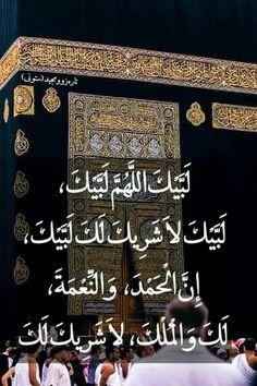 Eid Mubarak Quotes, Mubarak Ramadan, Hajj Mubarak, Adha Mubarak, Mubarak Images, Jumma Mubarak, Doa Islam, Islam Quran, Islamic Images