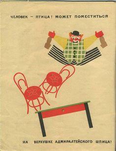 "Alan Butaev - S. Marshak Lebedev ""Circus"" (1925)"