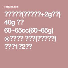 有塩バター(無塩なら塩+2g程度) 40g 牛乳 60~65cc(60~65g) ※打ち粉用 小麦粉(なくても可) 大さじ1~2程度