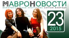Мавроновости №23. 2015