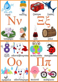 Early Education, Kids Education, Special Education, Educational Activities, Toddler Activities, Alphabet Letter Crafts, Learn Greek, Greek Language, Greek Alphabet