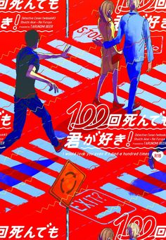 """vol 14 of mcu commercial design journal""的图片搜索结果 Poster Layout, Book Layout, Manga Covers, Comic Covers, Graphic Design Posters, Graphic Design Typography, Francis Picabia, Buch Design, Japanese Graphic Design"