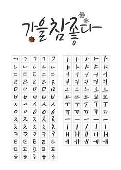 … – Graffiti World Korean Letters, Korean Words, Hand Lettering Alphabet, Calligraphy Letters, Graffiti Lettering, Typography Fonts, Hangul Alphabet, Learn Korean, Korean Language