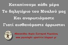 Greek Quotes, Georgia, Dreams