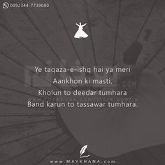 Poetry Quotes In Urdu, Sufi Quotes, Love Poetry Urdu, My Poetry, Sufi Poetry, Qoutes, First Love Quotes, Love Husband Quotes, Mixed Feelings Quotes