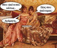 Μου φαίνεσαι κάπως, δλδ? Αγάμητη Ancient Memes, Greek Quotes, Folk, Funny Quotes, Jokes, Sayings, Movie Posters, Advice, Humor