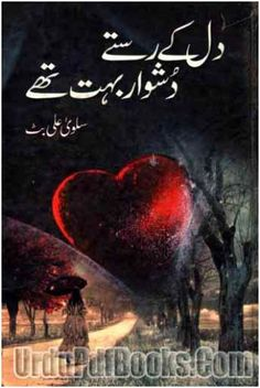 The book Dil Ke Rastay Dushwar Bohat Thay By Salwa Ali Butt is a social and romantic novel which published earlier in a monthly episode in a digest of Urdu. Free Books To Read, Free Pdf Books, Free Ebooks, Novels To Read Online, Romantic Novels To Read, Quotes From Novels, Best Novels, Urdu Novels, Reading Online