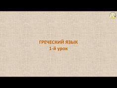 Греческий язык с нуля. 1-й видео урок греческого языка для начинающих - YouTube Greek, Languages, Youtube, Idioms, Greece, Youtubers, Youtube Movies