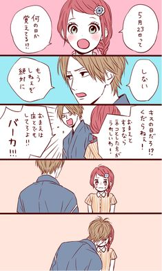 Manga Couple, Couple Cartoon, Anime Couples Cuddling, Takano Ichigo, Anime Siblings, Cute Anime Coupes, Anime Ships, Disney Cartoons, Character Design Inspiration