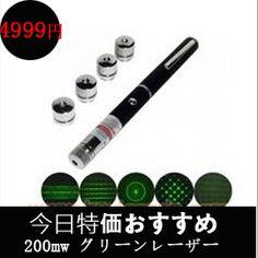 200mW高出力グリーンレーザー指示棒グリーンレーザーポインター 格安小型レーザーポインターペンタイプ http://www.buylaserjp.com/200mw-green-laser-pointer1.html