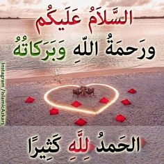 Doa Islam, Islam Quran, Salam Image, Islamic Images, Hadith, Arabic Calligraphy, Jumma Mubarak, Morning Images, Logo