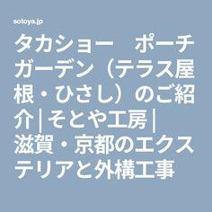タカショー ポーチガーデン(テラス屋根・ひさし)のご紹介 | そとや工房 | 滋賀・京都のエクステリアと外構工事