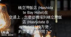 橋立灣飯店 (Hashidate Bay Hotel)在交通上,怎麼從機場到橋立灣飯店 (Hashidate Bay Hotel)比較方便,約需要多少時間?? by iAsk.tw