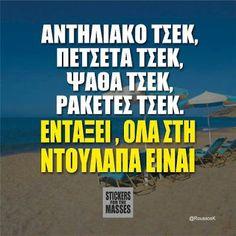 Η ΔΙΑΔΡΟΜΗ ®: Για όσους δεν πάνε διακοπές φέτος....