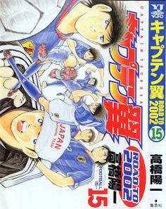 キャプテン翼 ROAD TO 2002 第01-15巻 [Captain Tsubasa – Road to 2002 vol 01-15] | MANGA ZIP