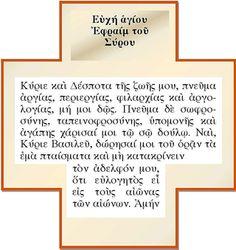 Orthodox Prayers, Orthodox Christianity, Religious Images, God Loves Me, My Prayer, Christian Faith, Gods Love, Psalms, Wise Words