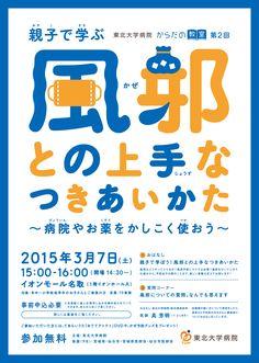 これまでの教室|からだの教室|東北大学病院 Web Design, Japan Design, Flyer Design, Book Design, Layout Design, Dm Poster, Design Campaign, Creative Poster Design, Japanese Graphic Design