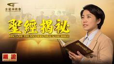 【東方閃電】全能神教會福音電影《鐵證——聖經揭祕》