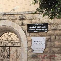sameri in Nablus PALESTINE