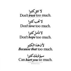 Arabic English Quotes, Arabic Love Quotes, Islamic Quotes, Pretty Words, Love Words, Mood Off Quotes, Arabic Tattoo Quotes, Arabic Phrases, Love Quotes Wallpaper