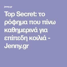 Top Secret: το ρόφημα που πίνω καθημερινά για επίπεδη κοιλιά - Jenny.gr Beauty Secrets, Beauty Hacks, Top Secret, Detox, Health Fitness, My Love, Tips, Slim, Drink