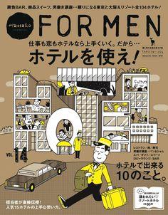 Amazon.co.jp: Hanako FOR MEN vol.14 ホテルを使え! 電子書籍: マガジンハウス: Kindleストア