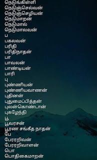 17 Best English images in 2017 | Tamil language, Hinduism
