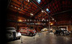 Vintage car museum - GLION MUSEUM|ジーライオンミュージアム