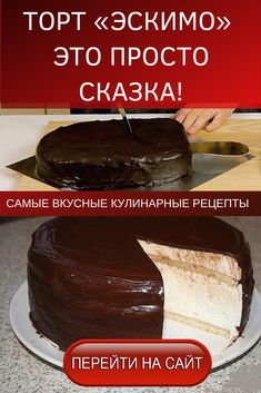 Delicious popsicle cake is quite possible to bake even for a novice in the kitchen. 😄 The basis of the cake turns out to be very soft and tender, and in combination with a piquant cream a bomb in gene Yummy Treats, Yummy Food, Tasty, Russian Recipes, Popsicles, Icing, Cake Recipes, Bakery, Food And Drink