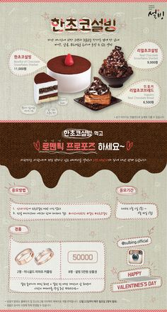 #설빙 #Promotion #Advertisement #광고 #Design Practice