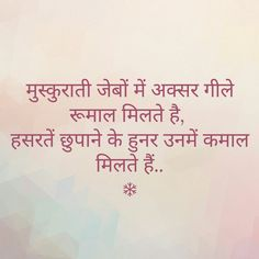Poetry Hindi, Hindi Words, Poetry Quotes, Book Quotes, Me Quotes, Motivational Quotes, Romantic Shayari In Hindi, Sad Life Quotes, First Love Quotes
