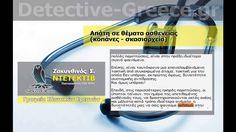 ΝΤΕΤΕΚΤΙΒ Κοπάνες - σκασιαρχείο http://detective-greece.gr/index.asp?Code=000001.etairiko_prophil.html#ΝΤΕΤΕΚΤΙΒ ΥΠΗΡΕΣΙΕΣ