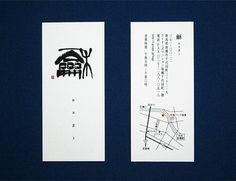 仕事(1)ショップカード「nagi」の画像 | グラフィックデザイナーのブログ@マイトムデザインオフィス