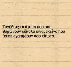 Emena mou les.... Greek Quotes, Life Quotes, Romance, Words, Iphone, Health, Fitness, Deutsch, Quotes About Life