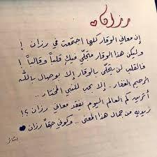 خلفيات مكتوب عليها اسم روان صور اسم روان Islamic Pictures Arabic Calligraphy Calligraphy