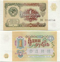 Soviet Union 1 Rouble 1991 (Arms of Soviet Union)