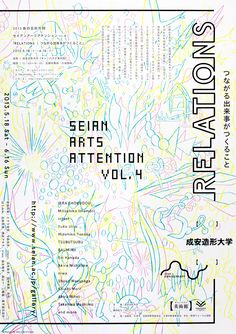 Seian Arts Attention - Design: Tetsuya Goto (Out Of Office Projects)… Graphic Design Posters, Graphic Design Typography, Graphic Design Illustration, Graphic Design Inspiration, Poster Designs, Poster Layout, Print Layout, Typography Layout, Typography Poster
