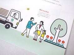 Shimada Co.,Ltd. / Brochure on Behance