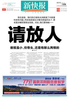 Portada del diario chino Xinkuaibao pidiendo la libración de uno de sus periodistas, el cual fue detenido tras revelar el fraude cometido por la empresa Zoomlion. Se trata de un hecho inédito en la prensa de este país que rompe con la censura imperante.