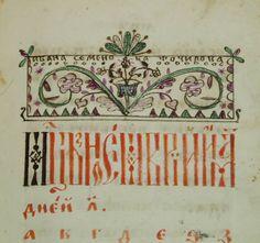 Месяцеслов  (писец Иван Семенович Точилов), 1879 г.