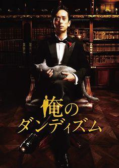 俺のダンディズム (2014)