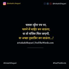 Shyari Quotes, Funny True Quotes, Poetry Quotes, Love Quotes, Famous Quotes, Motivational Thoughts, Motivational Quotes, Too Late Quotes, Hindi Words