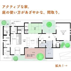 madree(マドリー)さんはInstagramを利用しています:「* 【…」 Feng Shui, Bookshelves Kids, Japanese House, Animal Fashion, House Layouts, Exterior Design, Floor Plans, House Design, Flooring