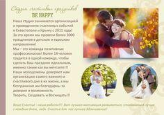 Студия счастливых событий BE HAPPY! Свадьба в Крыму! +7978 700 10 72