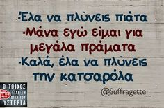xaxa Funny Texts, Funny Jokes, Best Quotes, Life Quotes, Funny Greek Quotes, Funny Phrases, Try Not To Laugh, True Words, Just For Laughs
