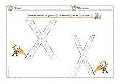 Γεμίζω το Χ,χ - Φύλλο εργασίας Greek Alphabet, Grade 1, Worksheets, Children, Kids, Map, Education, Learning, School