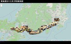 「東海道五十三次」の地理データ(GeoJSON)を作成しました。