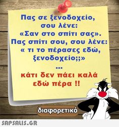 Greek Memes, Funny Greek, Greek Quotes, Funny Photos, Funny Images, Best Quotes, Life Quotes, English Jokes, Just Kidding
