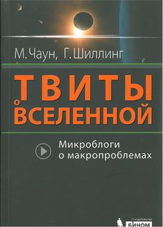 Russian language copies of Govert Schilling and Marcus Chown's 'Tweeting the Universe' as received from BKL Publishers
